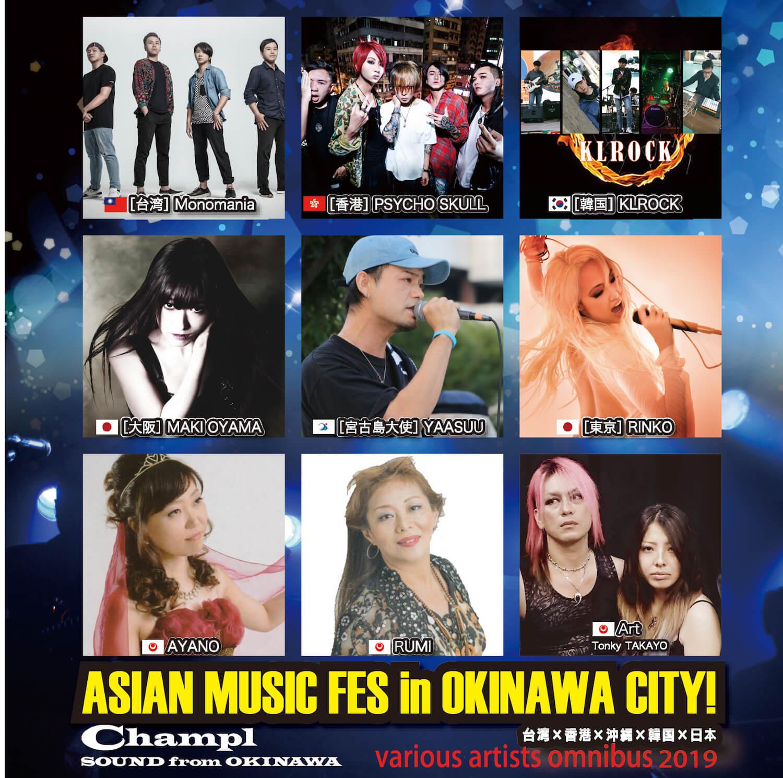 アジア諸国の次世代音楽実演家の発信基地!イベント「ASIAN MUSIC FES in OKINAWA CITY!」が開催サムネイル画像