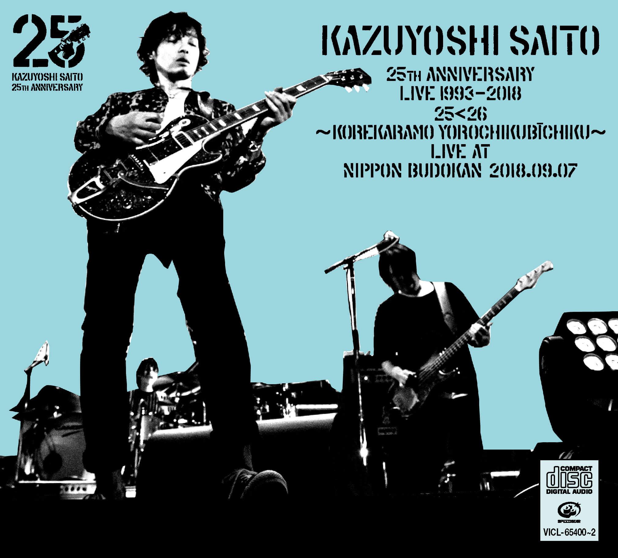 斉藤和義、日本武道館と札幌アフターパーティを完全網羅した25周年記念ライブ作品をリリース