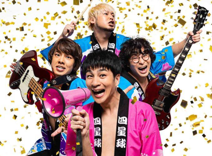 四星球、ニューアルバム「SWEAT 17 BLUES」ダイジェスト映像公開
