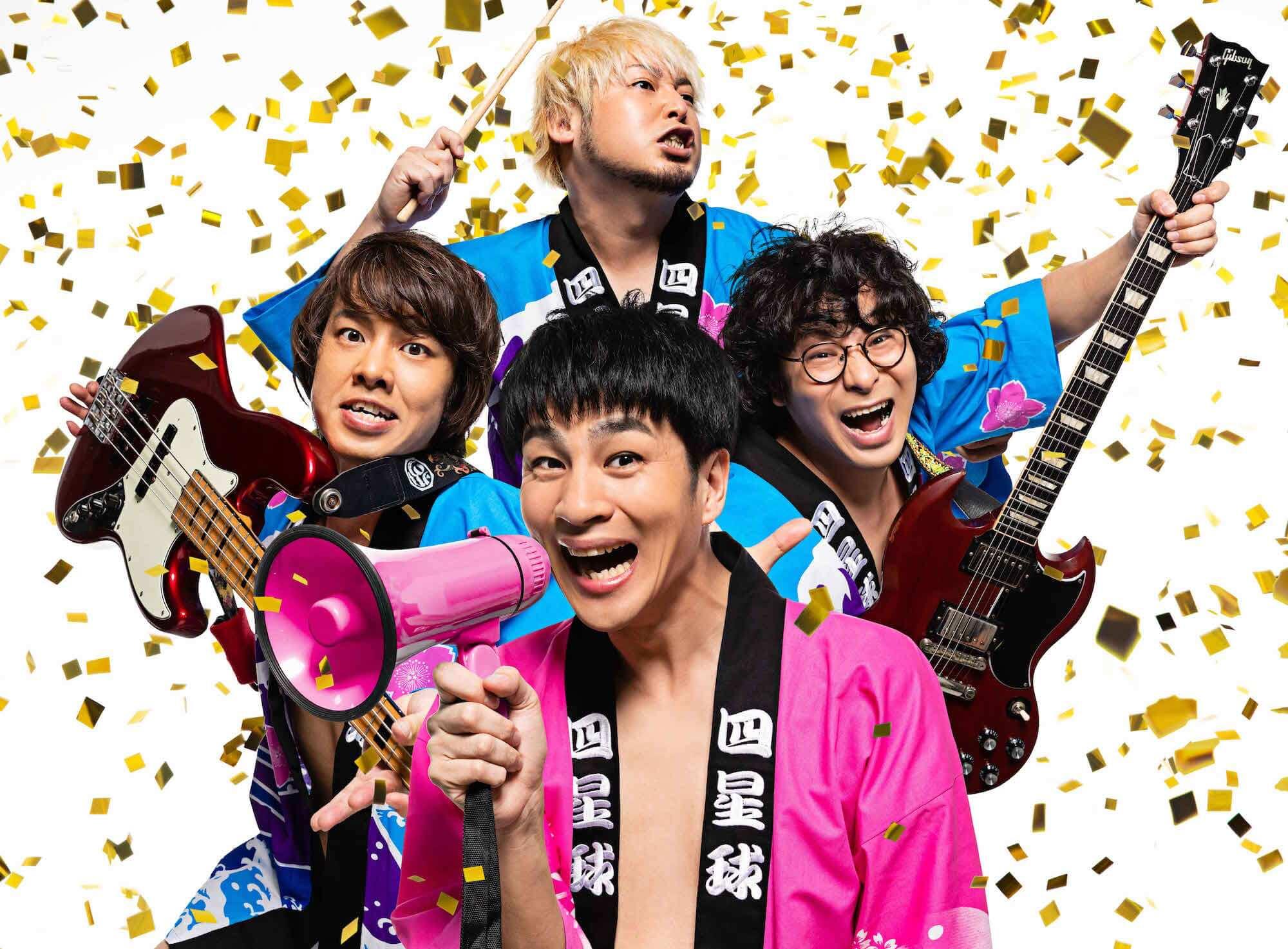 四星球 ニューアルバム「SWEAT 17 BLUES」 完成会見&新作MV初公開の LINE LIVE特番配信決定