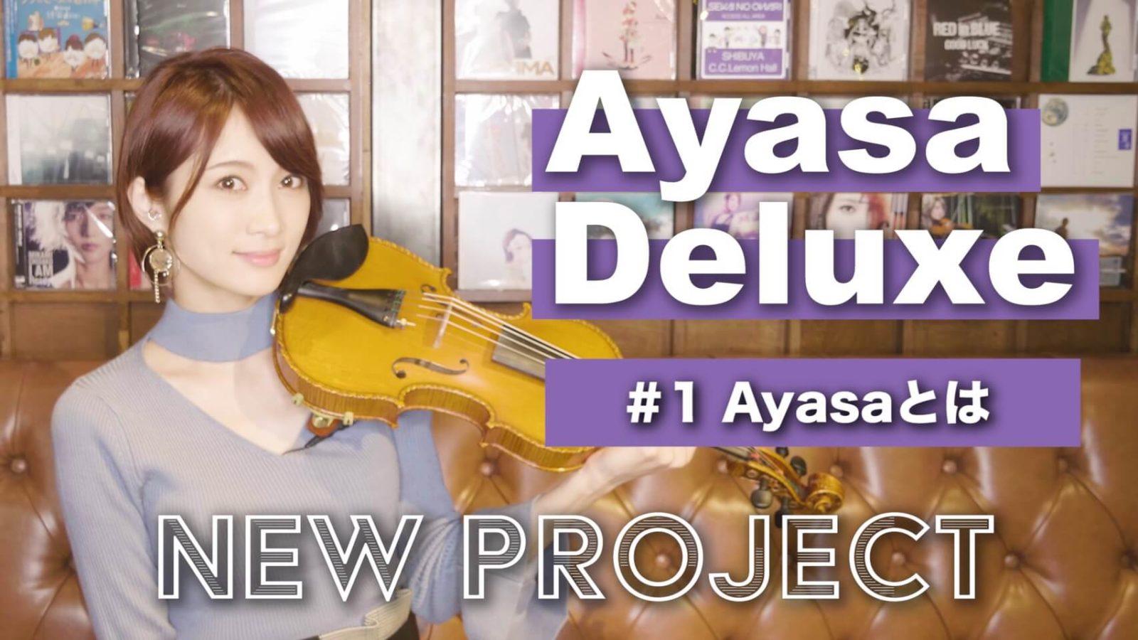 ヴァイオリニストAyasa、YouTube「Ayasa channel」がリニューアルサムネイル画像