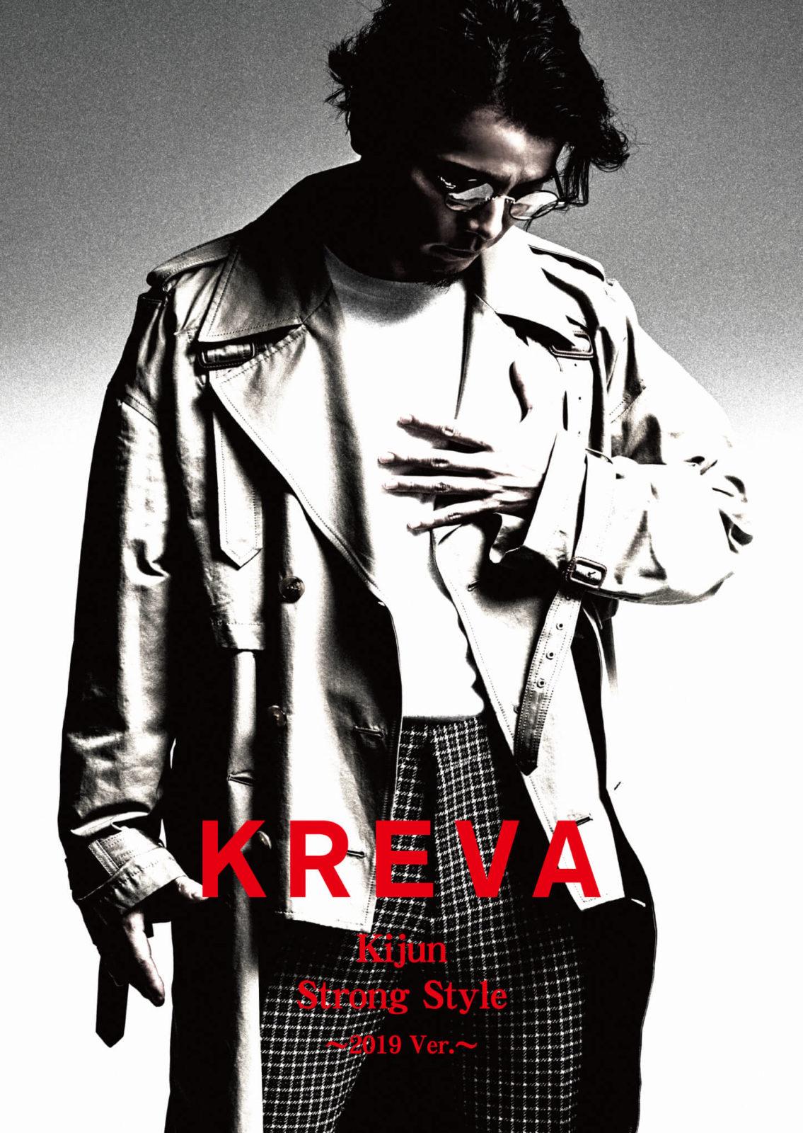 "KREVA、15TH ANNIVERSARY YEAR ロンドンの街中で""音""を探す「音色 ~2019 Ver.~」MUSIC VIDEO公開"