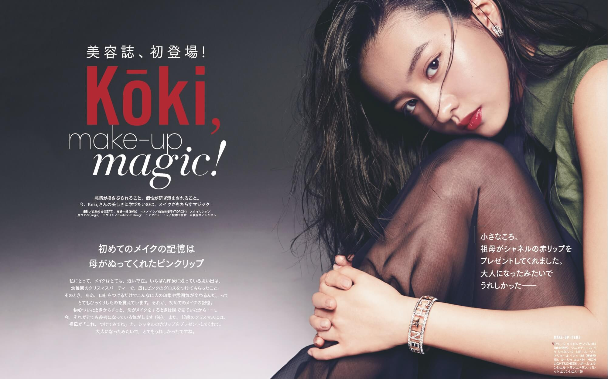 Koki, 憧れるのは芯が強い女性「私の母のように」