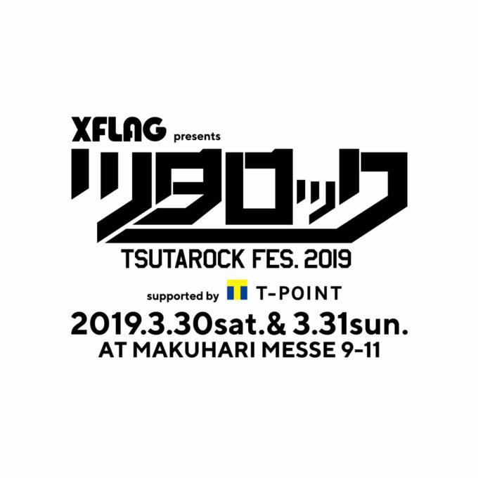 tsutarock2019_logo_fix-1