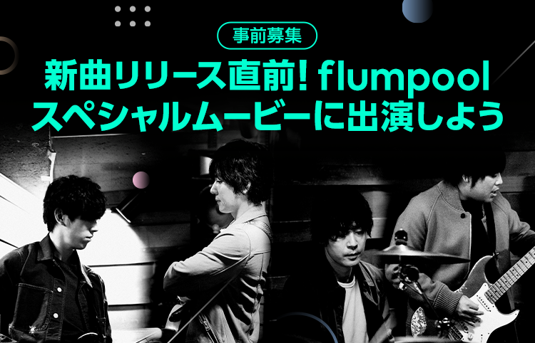 flumpool復帰後初のニューシングルのスペシャルムービー出演オーディション開催サムネイル画像