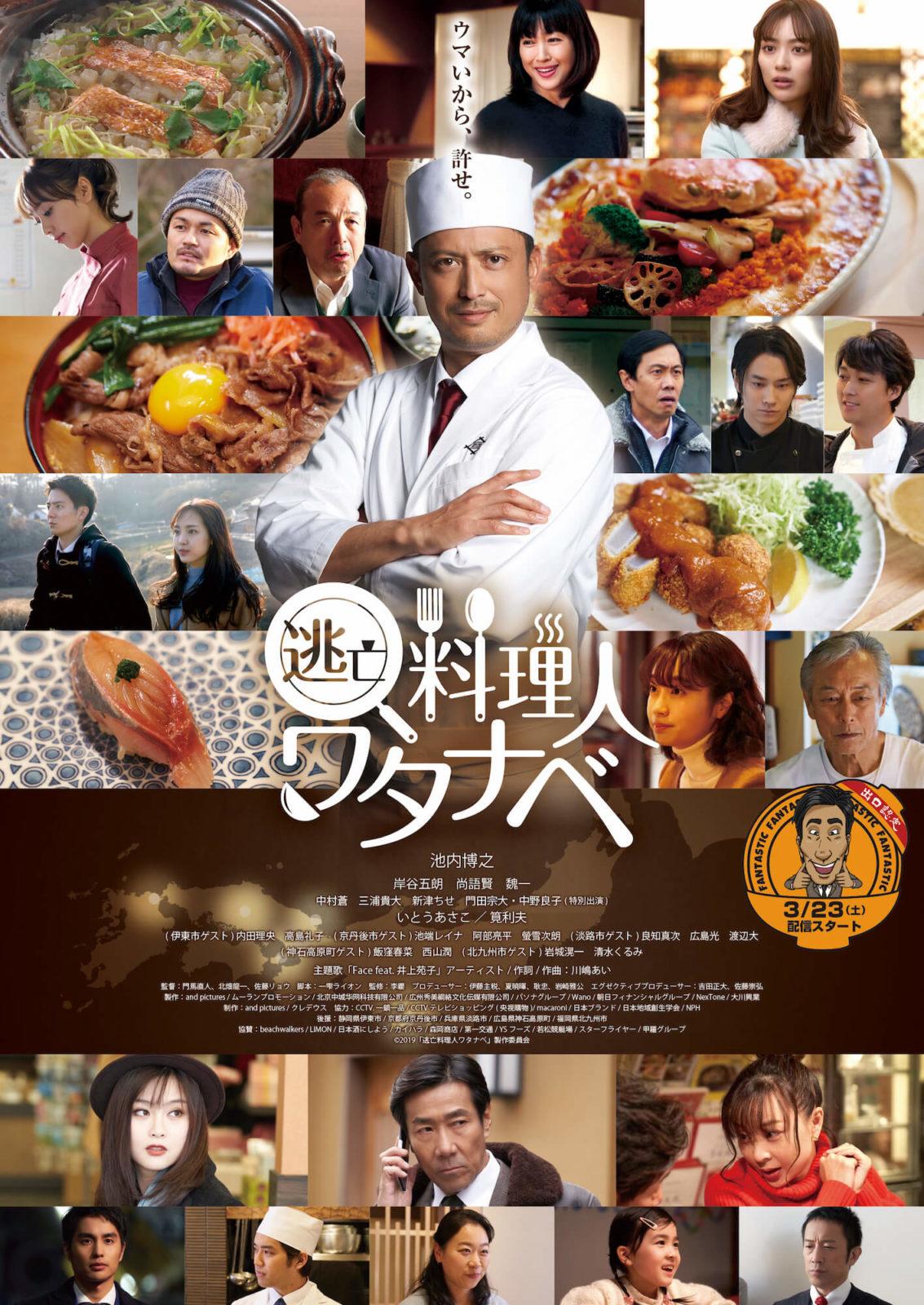 TABARU、新曲『タバルほおばる』が池内博之主演の日中合作ドラマ「逃亡料理人ワタナベ」の挿入歌&スピンオフ番組主題歌に決定画像87109