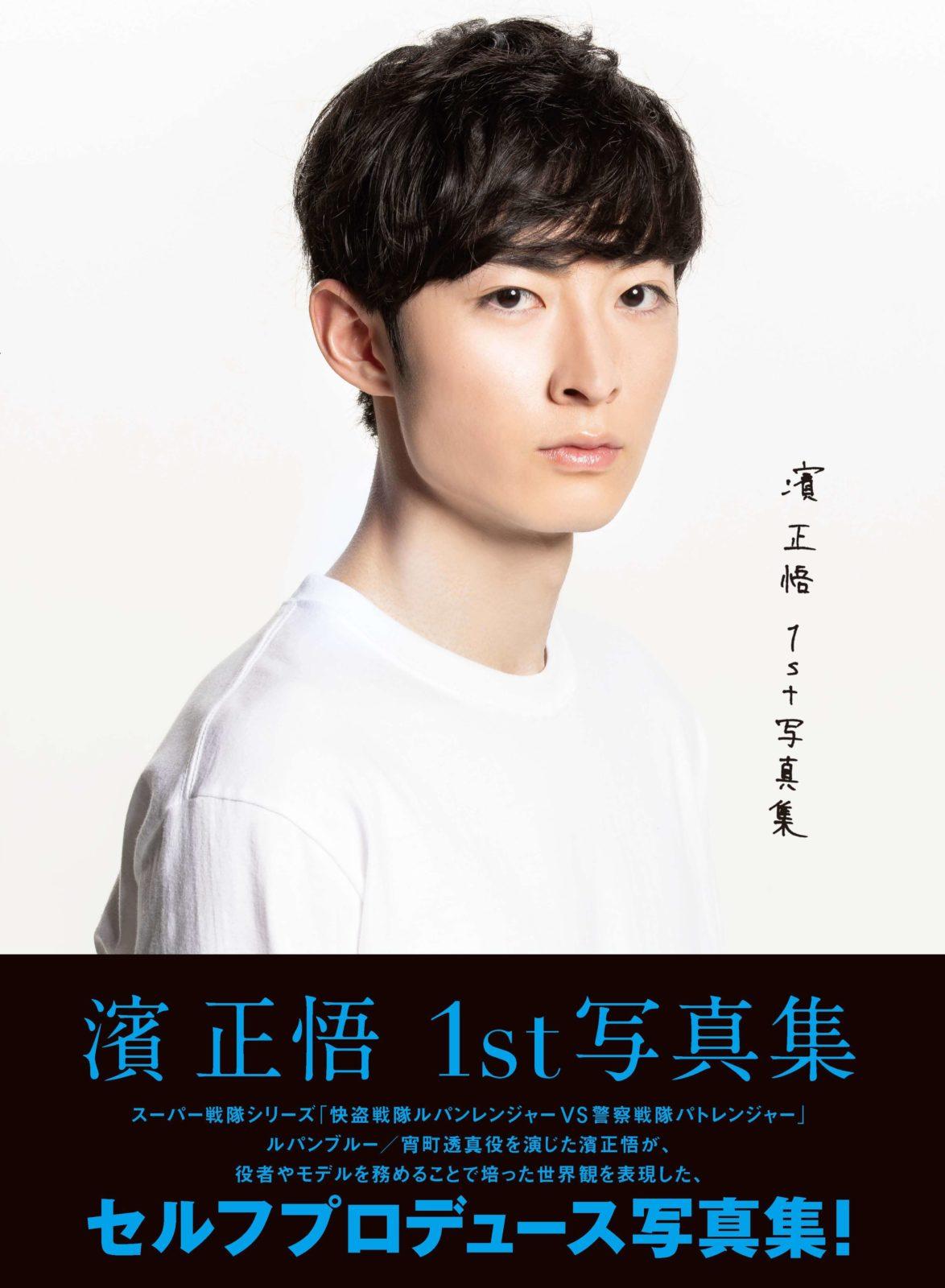 濱 正悟 1st写真集WEB予約発売開始&発売イベント詳細発表サムネイル画像