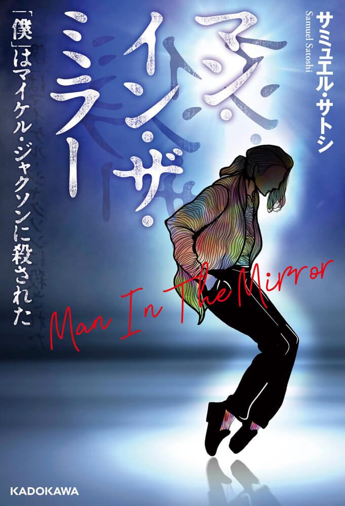 HOME MADE 家族のKURO『サミュエル・サトシ』として作家デビュー&初のオリジナル小説を出版サムネイル画像