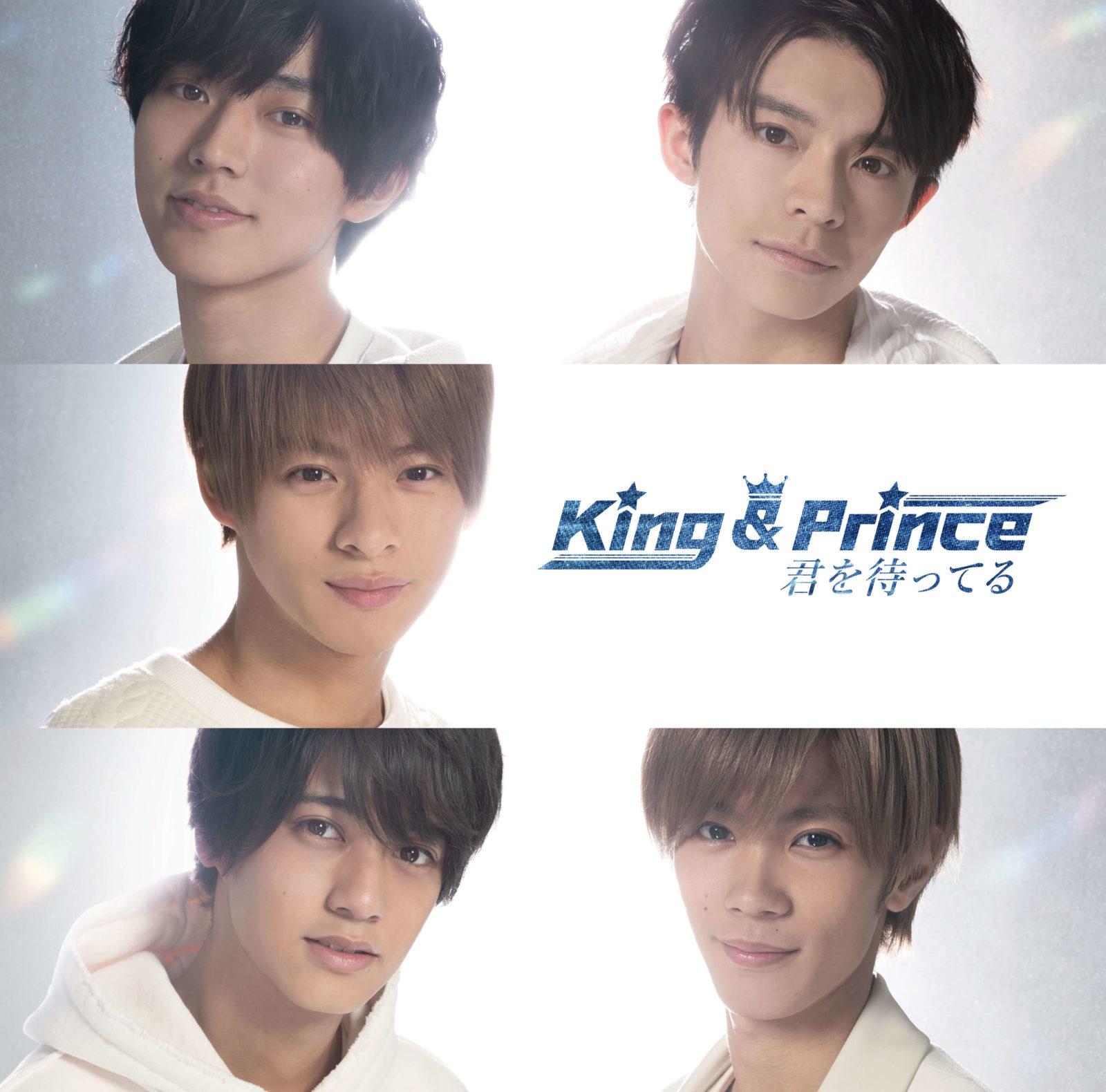 King & Prince、3rdシングル「君を待ってる」CDジャケット写真を公開サムネイル画像