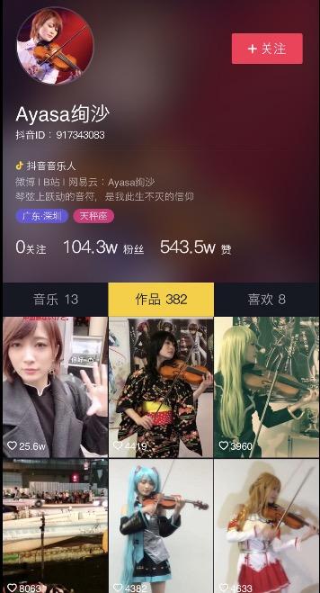 Ayasa、中国サイトdouyinのフォロワー100万突破サムネイル画像