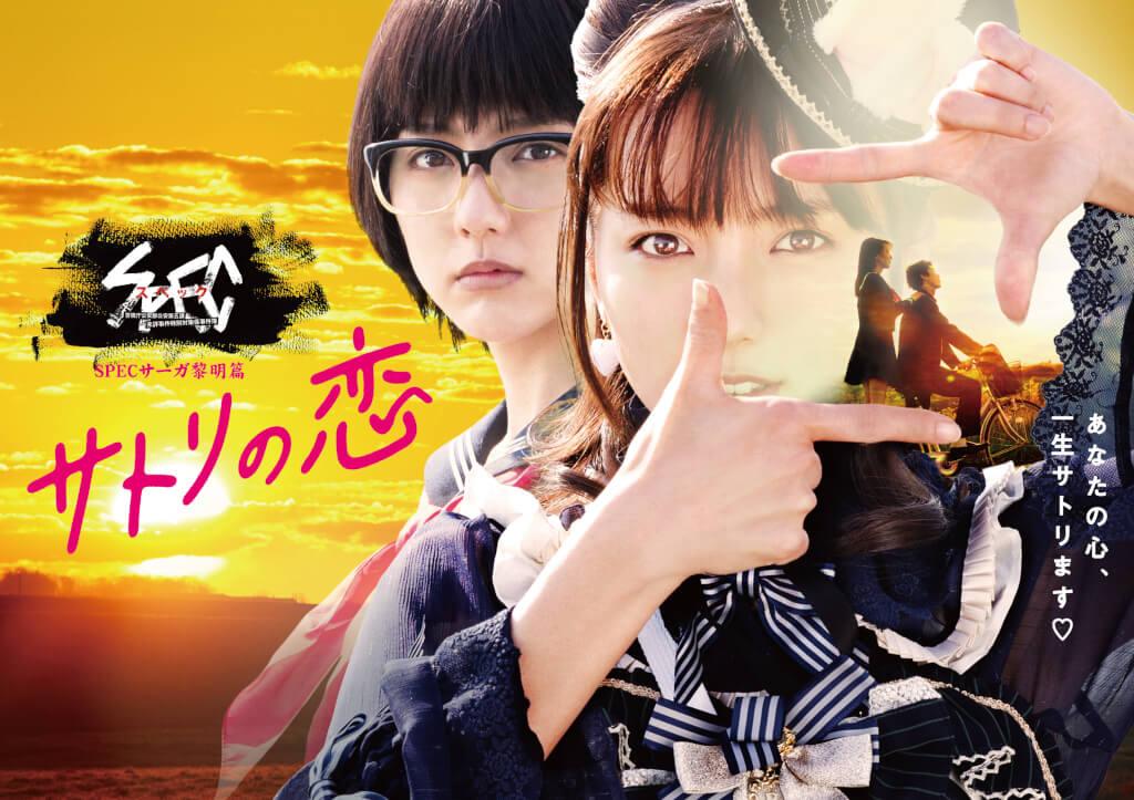 真野恵里菜主演、SPECサーガ黎明篇「サトリの恋」がCSで放送決定サムネイル画像