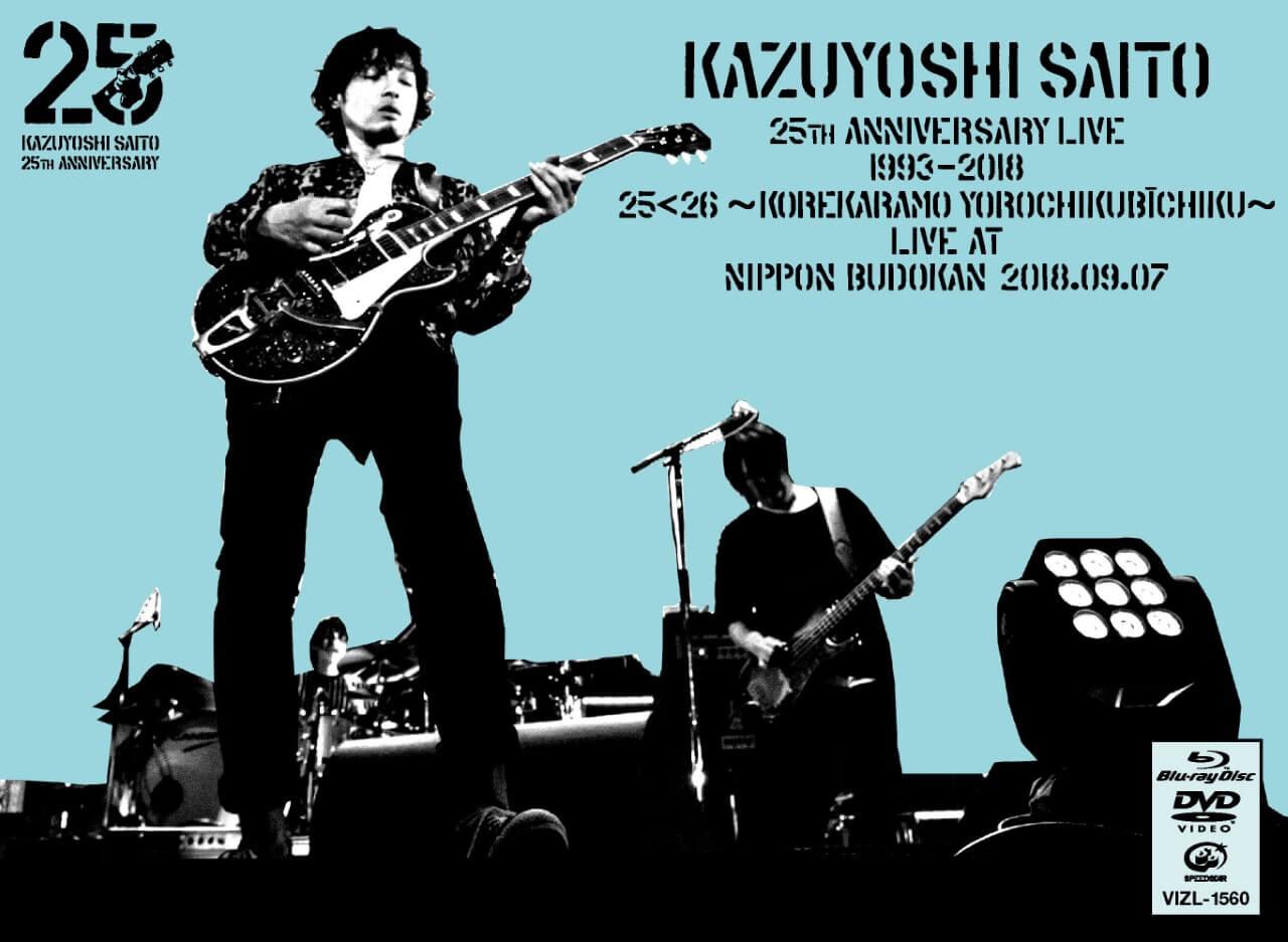 斉藤和義、25年の集大成となるアニバーサリーツアーを網羅したライブ作品のトレーラー映像公開