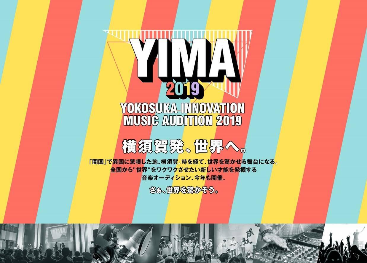 世界をワクワクさせる新しい才能を発掘するオーディション「YOKOSUKA INNOVATION MUSIC AUDITION 2019」開催サムネイル画像