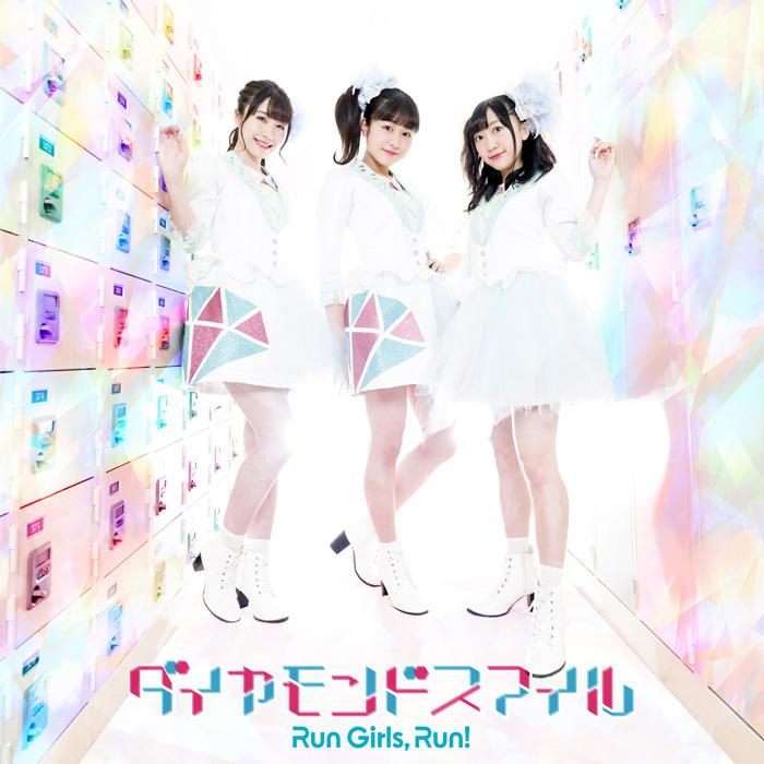 声優ユニット「Run Girls, Run!」5thシングル「ダイヤモンドスマイル」MV・CDジャケットを公開サムネイル画像