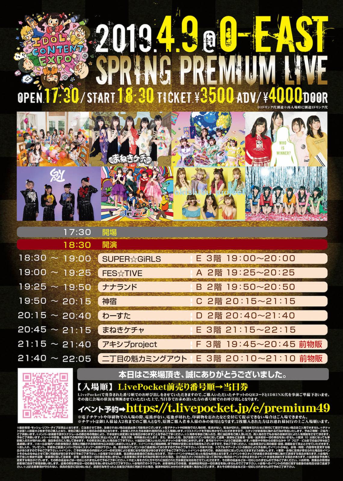 武道館級アイドルグループが大集結!『IDOL CONTENT EXPO~Spring Premium Live~』開催サムネイル画像