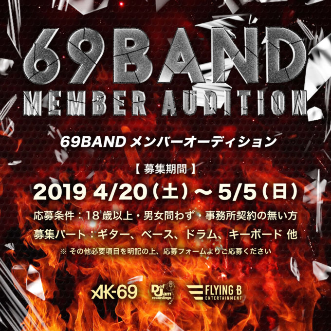 69band_fixed-1