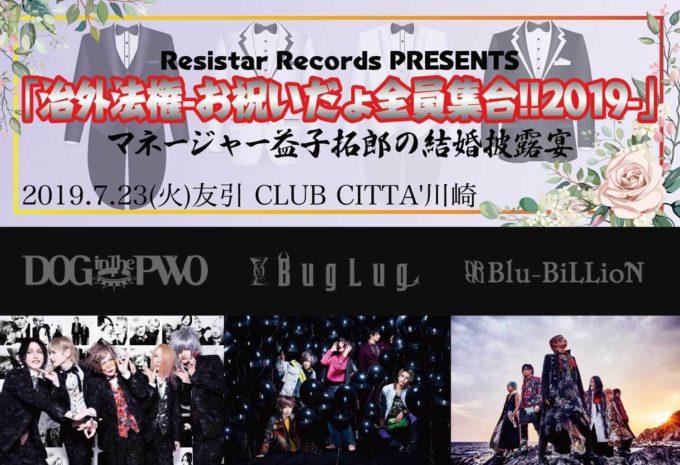resistar-records_20190401-1
