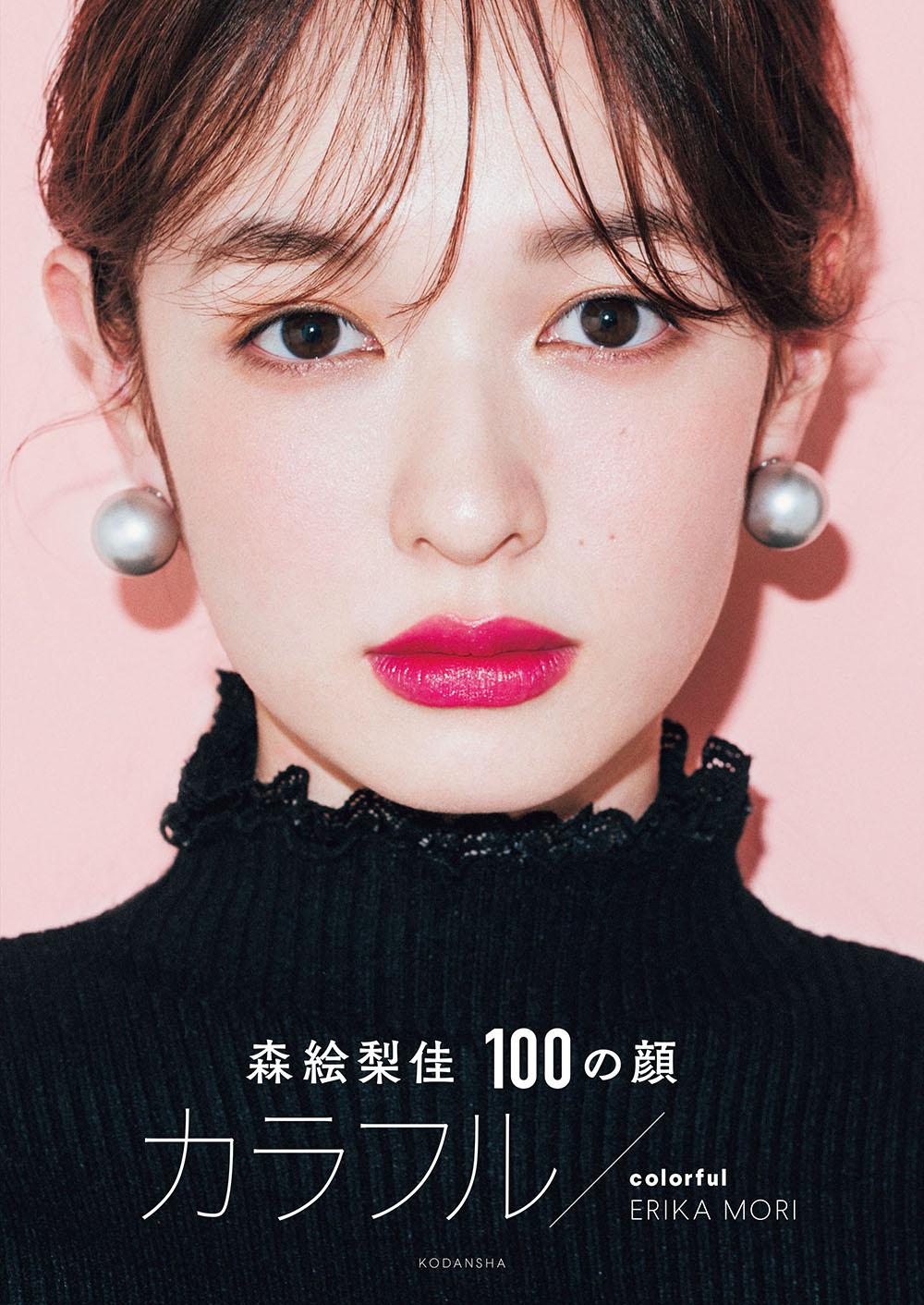 変幻自在!ビューティモデル界の女王・森絵梨佳が見せる「100の顔」サムネイル画像
