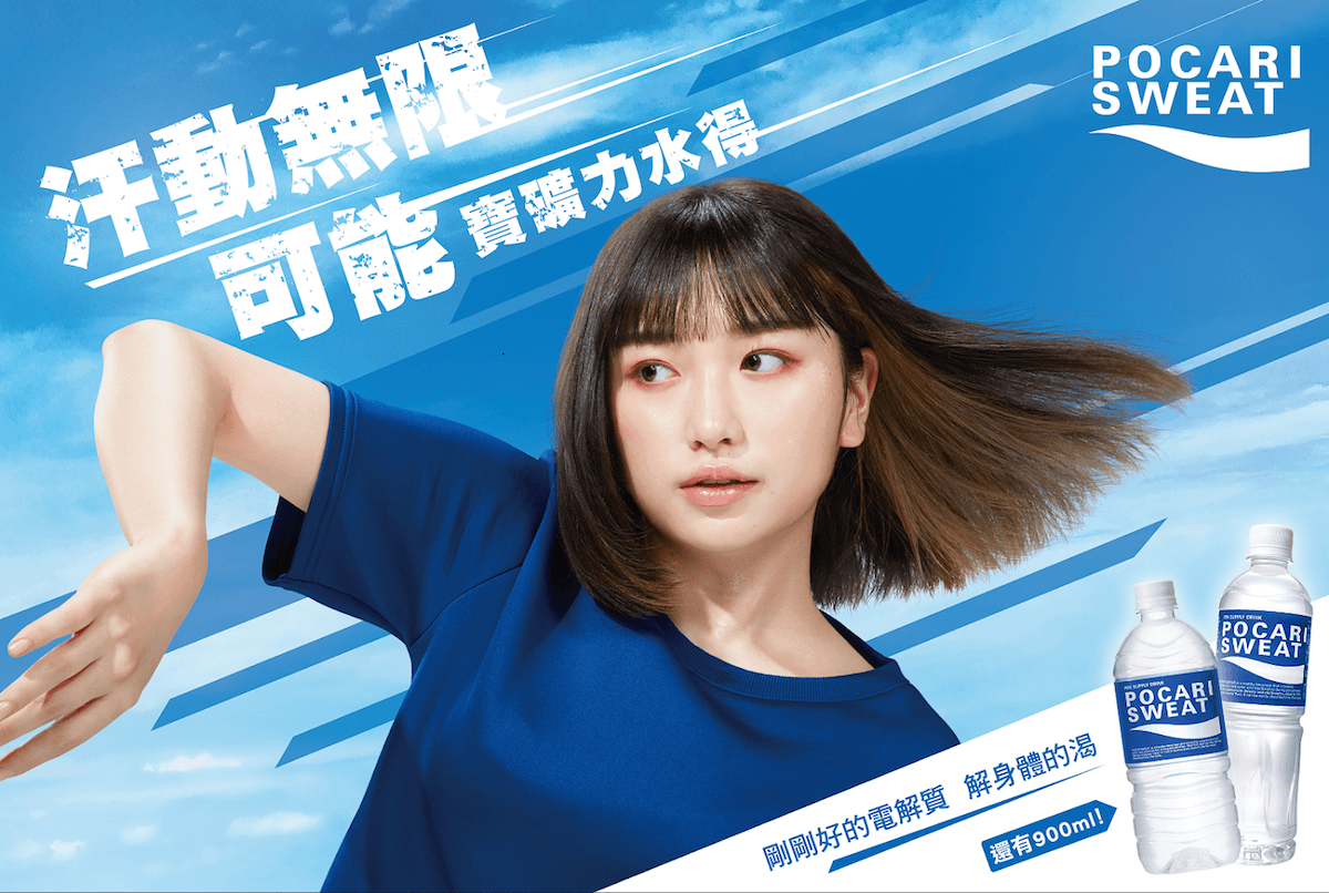 ミレニアル世代のファッションアイコン吉田凜音、台湾ポカリスエットのTVCMに出演&新曲抜擢