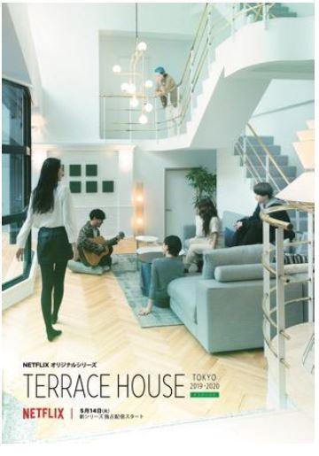 『TERRACE HOUSE』新シーズンの舞台は東京に決定&メインビジュアルも公開サムネイル画像