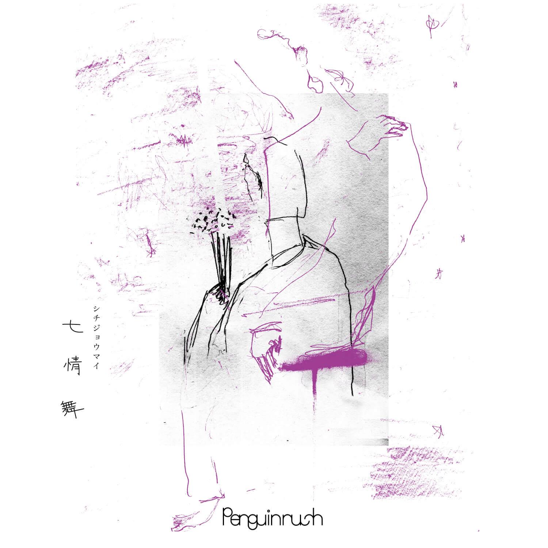 ペンギンラッシュ、セカンドアルバム『七情舞』から「アンリベール」のMVを公開