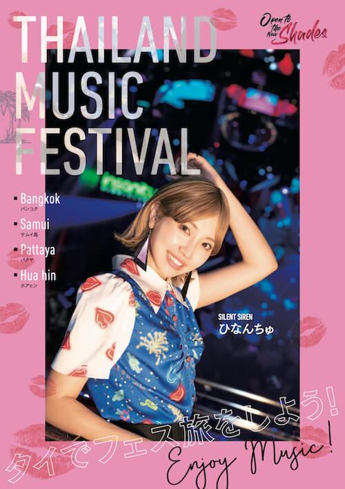 SILENT SIREN・ひなんちゅ、タイで話題沸騰中の音楽フェスのPRパーソンに決定サムネイル画像