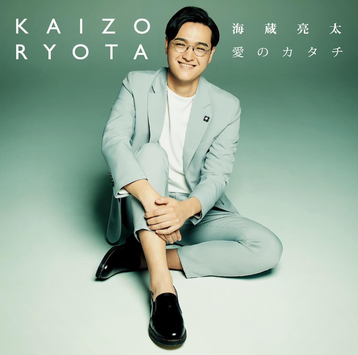 海蔵亮太メジャーデビュー曲が有線放送お問い合わせランキングにて2度目の1位を獲得サムネイル画像