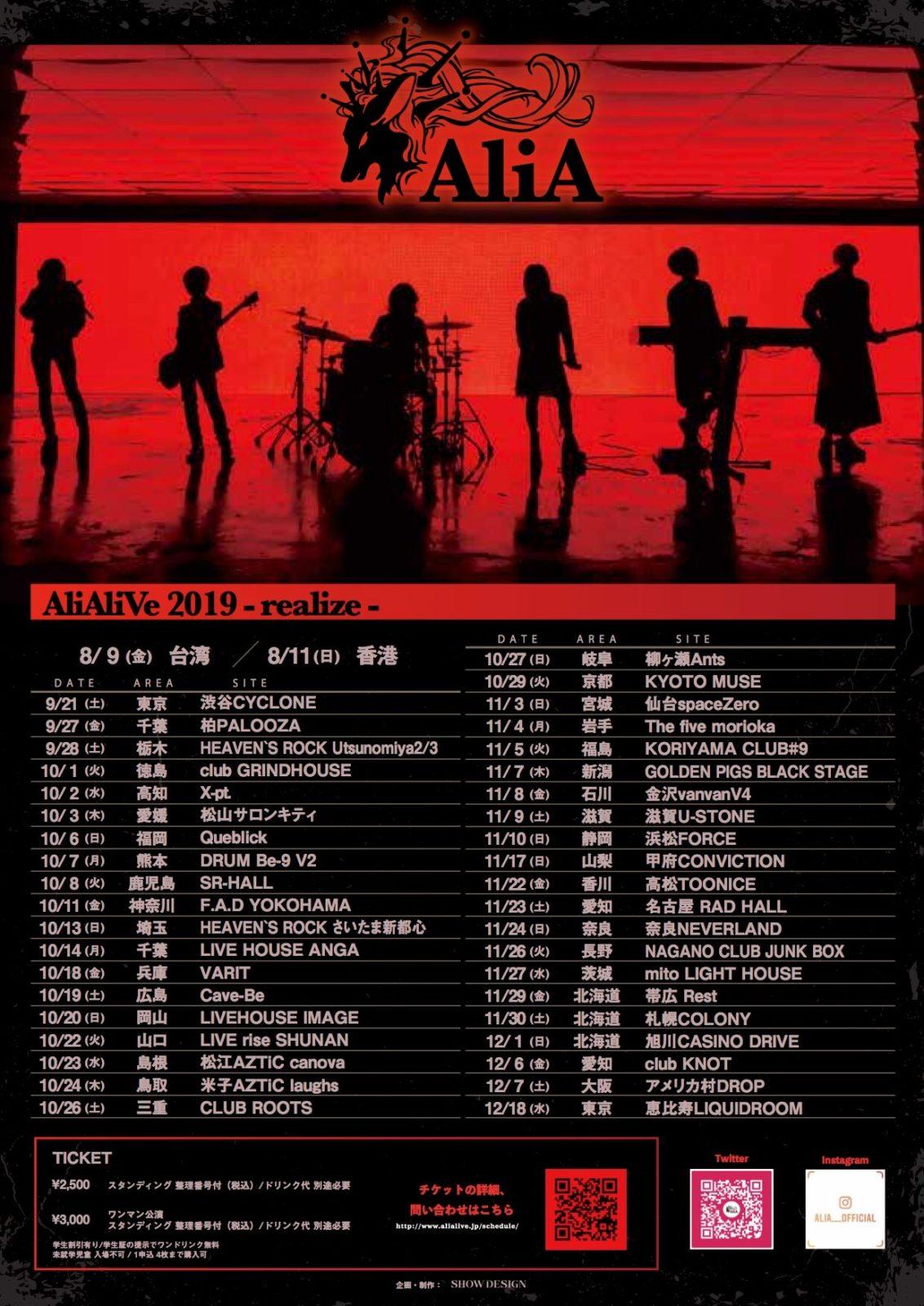 AliAが9月に2ndミニ・アルバム発売&全42公演のライブハウスツアーも決定サムネイル画像