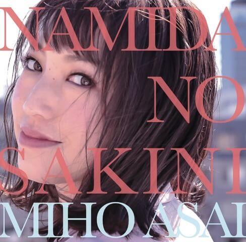 浅井未歩、1stフルアルバム「涙のさきに」のリリース記念イベントがスタートサムネイル画像!