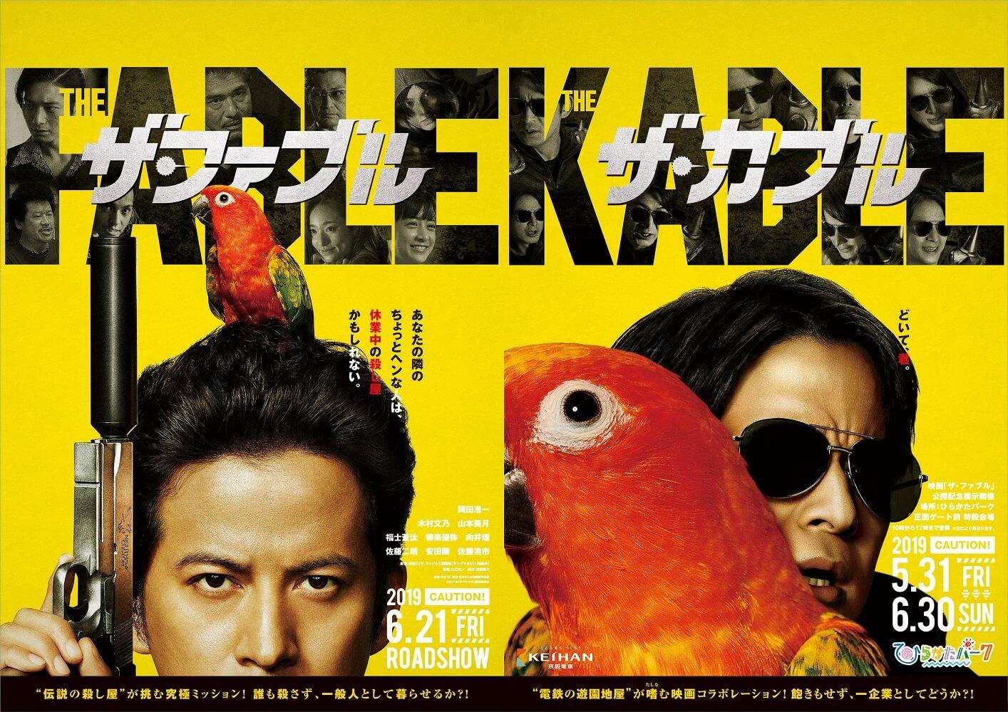 岡田准一主演映画「ザ・ファブル」とひらかたパークが期間限定のコラボレーション企画を実施サムネイル画像