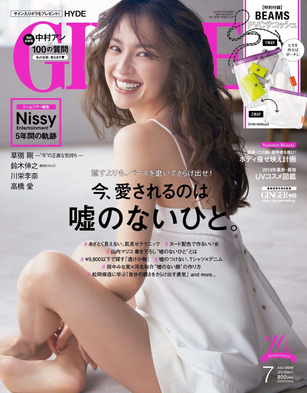 中村アンが美背中を披露!川栄李奈は恋愛中の自分についてインタビューで明かすサムネイル画像