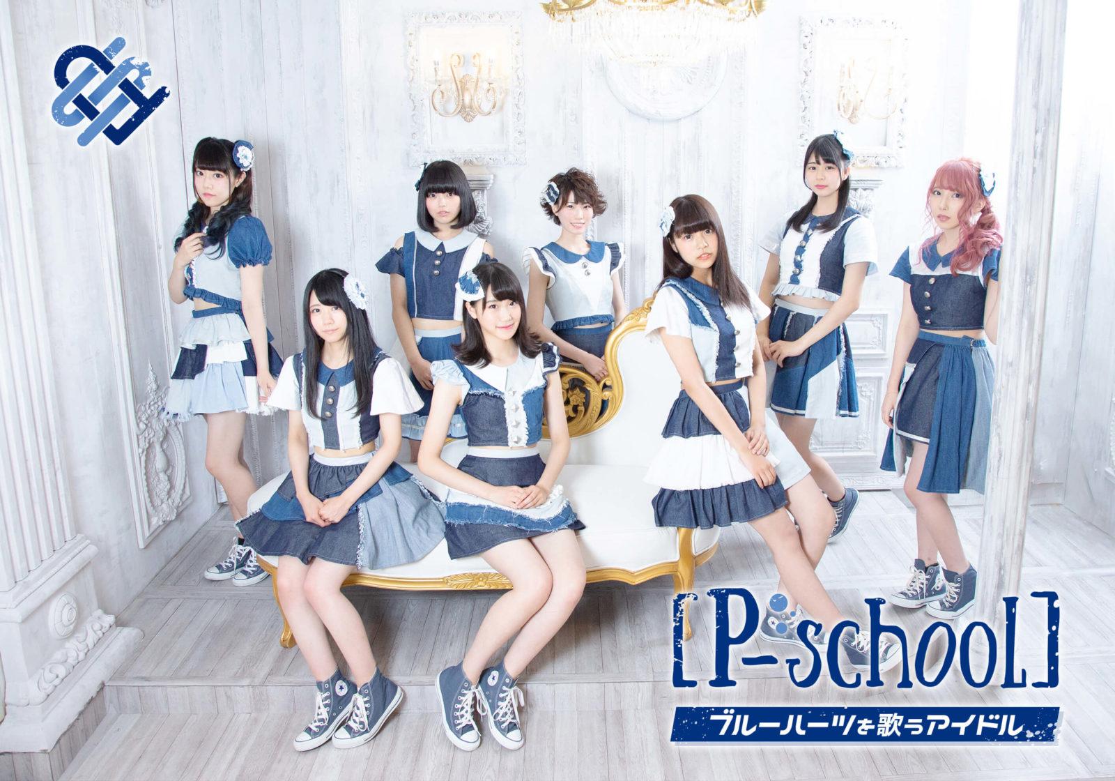 ブルーハーツを歌うアイドル【P-school】、初主催イベント開催サムネイル画像