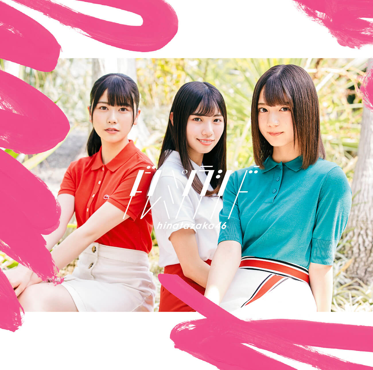 日向坂46、2ndシングル「ドレミソラシド」収録のユニット曲「やさしさが邪魔をする」MV解禁サムネイル画像!