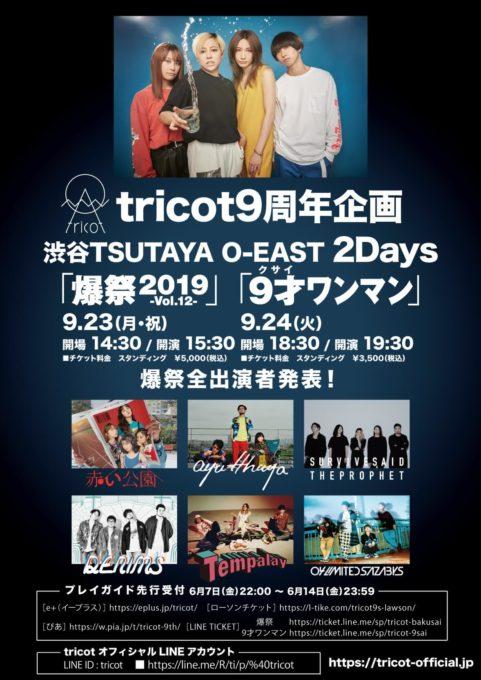 53441_th_tricot_o-east-1