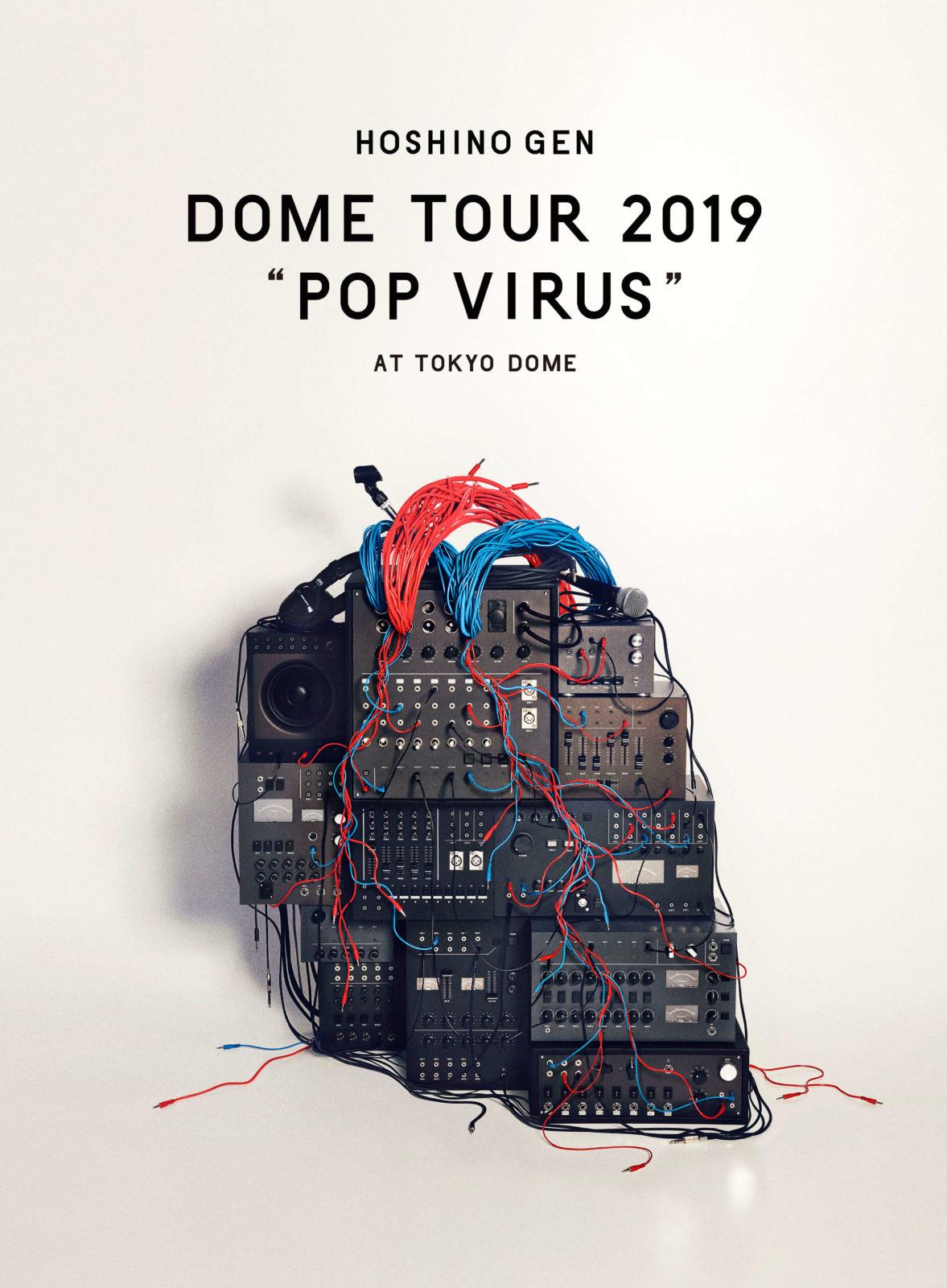 """星野源、5大ドームツアー・東京ドーム公演を収録した『DOME TOUR """"POP VIRUS"""" at TOKYO DOME』詳細を発表サムネイル画像!"""
