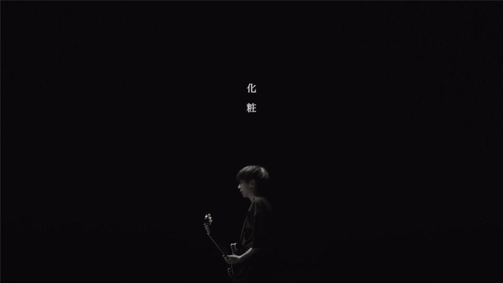 My Hair is Bad 4thフルアルバムより「化粧」のMVを公開サムネイル画像!