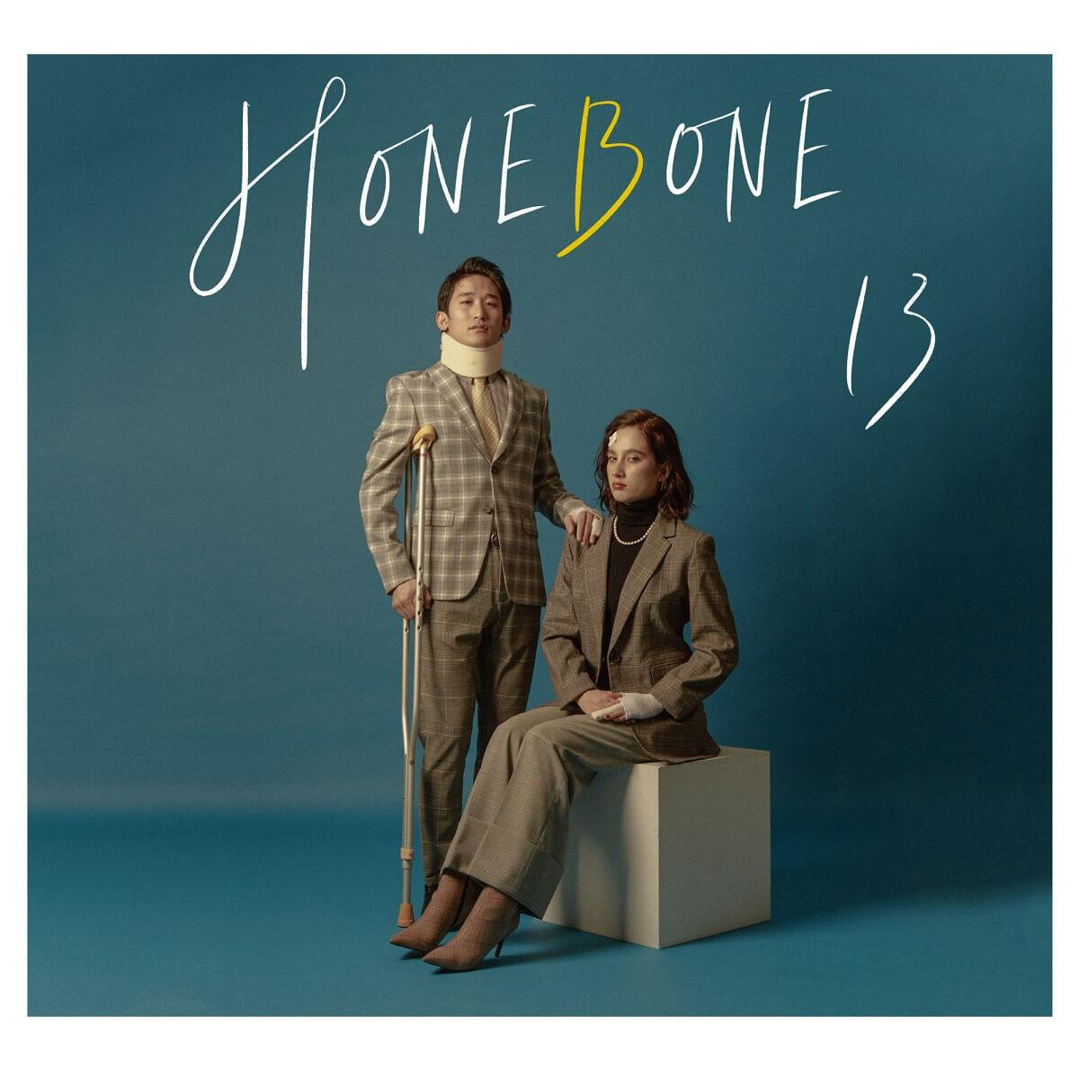 HONEBONE、アルバム『13』から新MV『やっちゃった』が公開