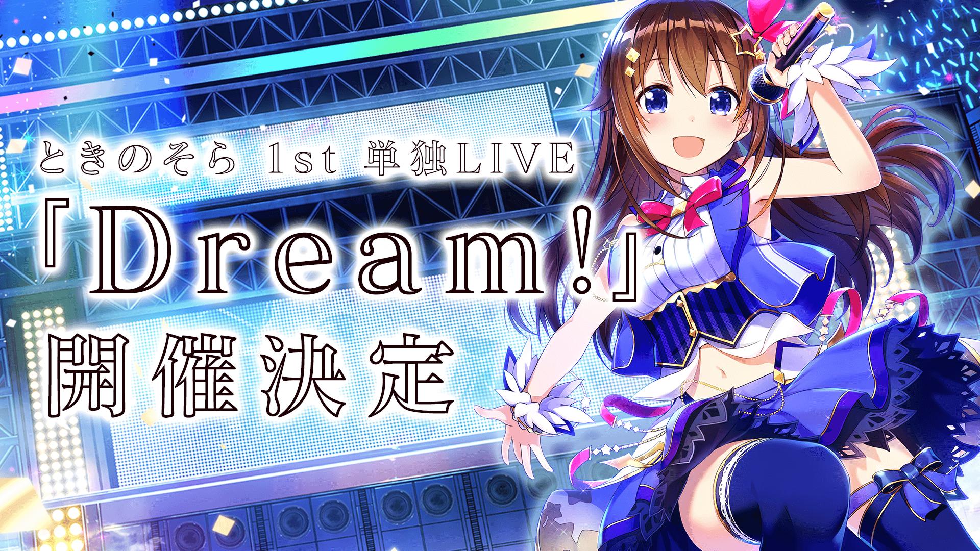 ときのそら、1stワンマンライブ「Dream!」を開催