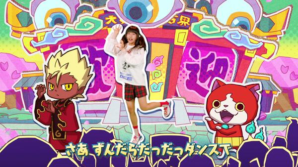 『妖怪ウォッチ4』発売記念企画第1弾「妖怪ずんだらダンス」MV公開サムネイル画像!