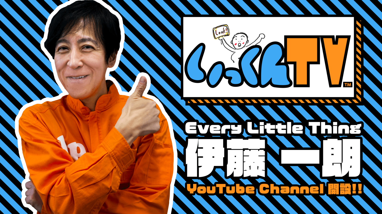 Every Little Thing 伊藤 一朗 YouTubeチャンネル開設サムネイル画像