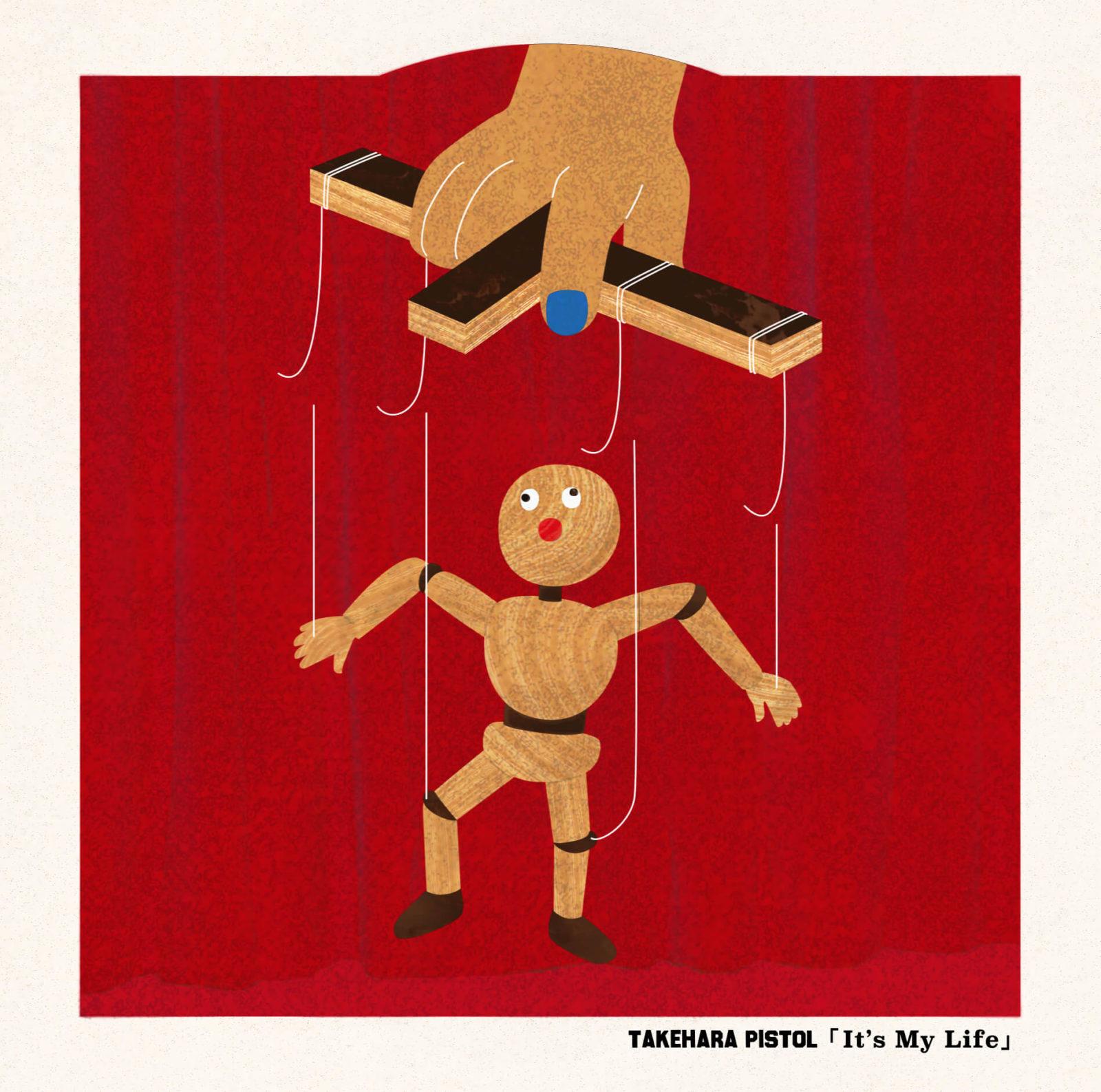 竹原ピストル、ニューアルバム「It's My Life」の全収録曲、ジャケット写真公開サムネイル画像