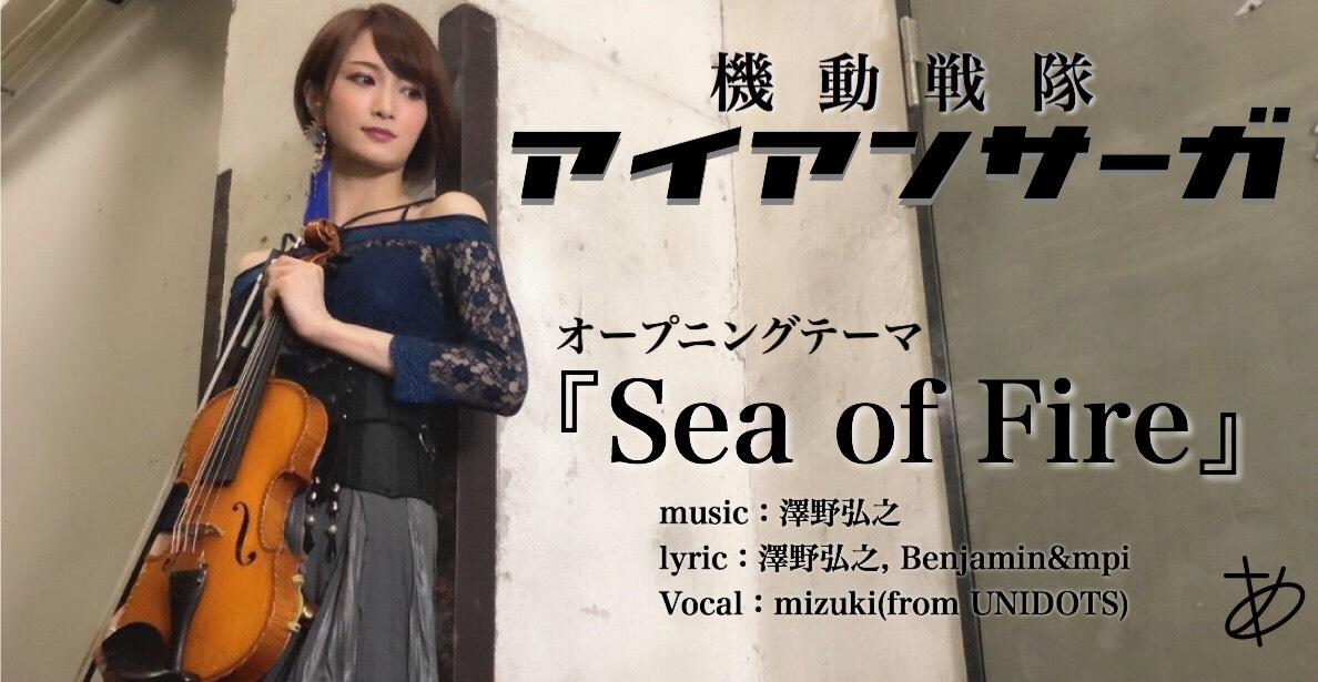 Ayasa、弾いてみた動画65弾目は、澤野弘之作品「アイアンサーガ」のOP曲サムネイル画像