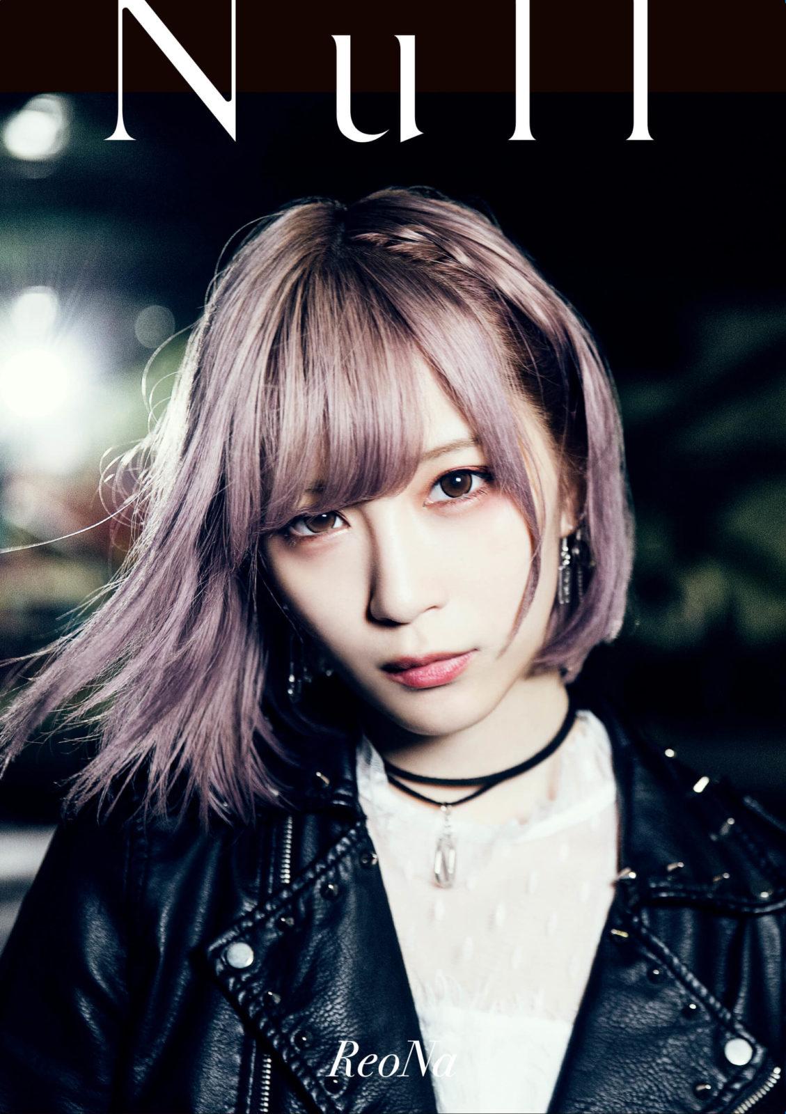ReoNa、YouTube Live生配信&FC限定生配信番組決定