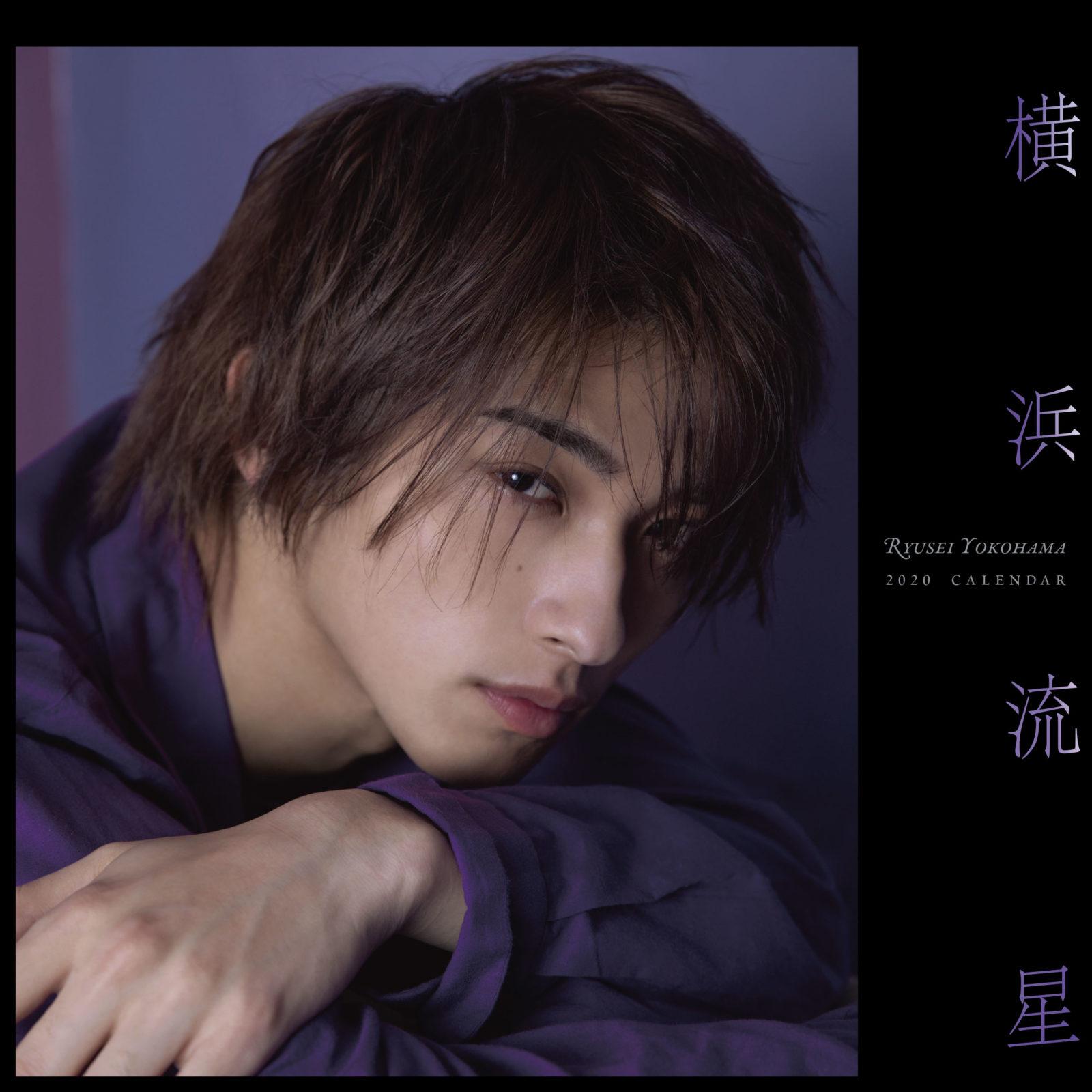 「横浜流星2020年カレンダー」特典生写真、絵柄5種類が解禁サムネイル画像
