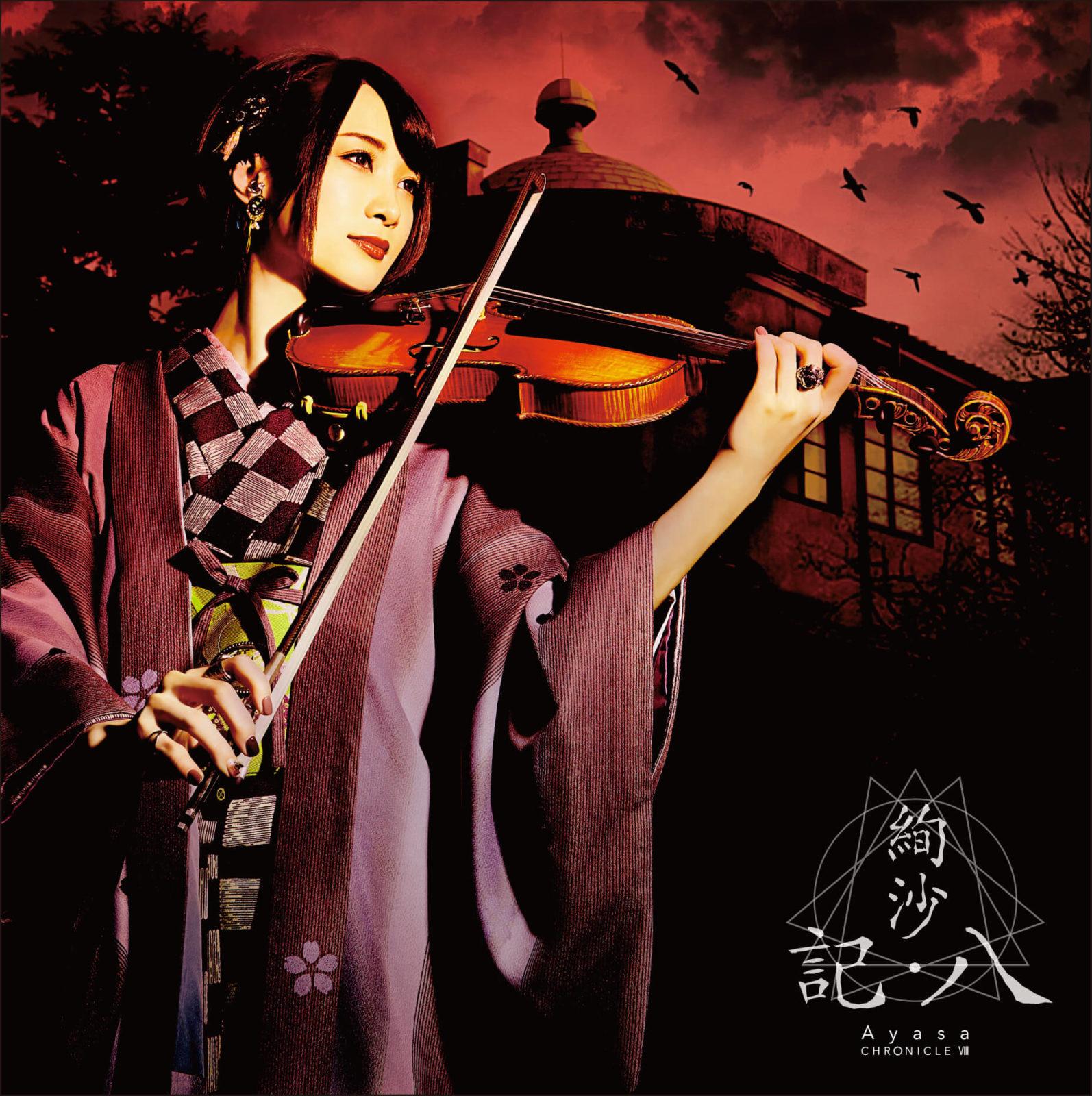 Ayasa、9月1日に「CHRONICLE VIII」を配信、4ヶ月連続 アルバムリリースサムネイル画像