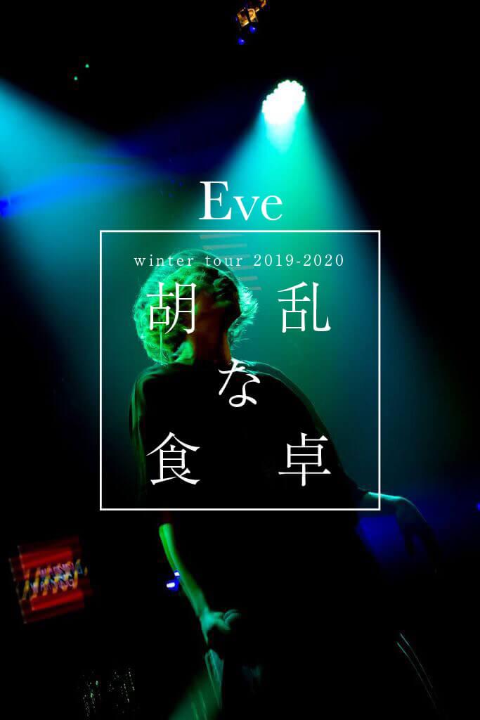 Eve、新曲 Music Video公開&全国ツアーも開催決定サムネイル画像!