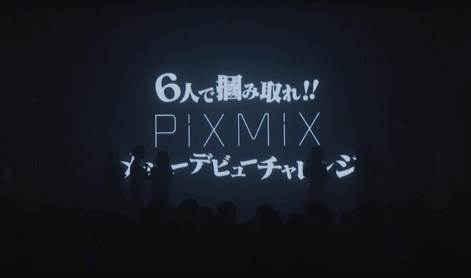 pixmix_1