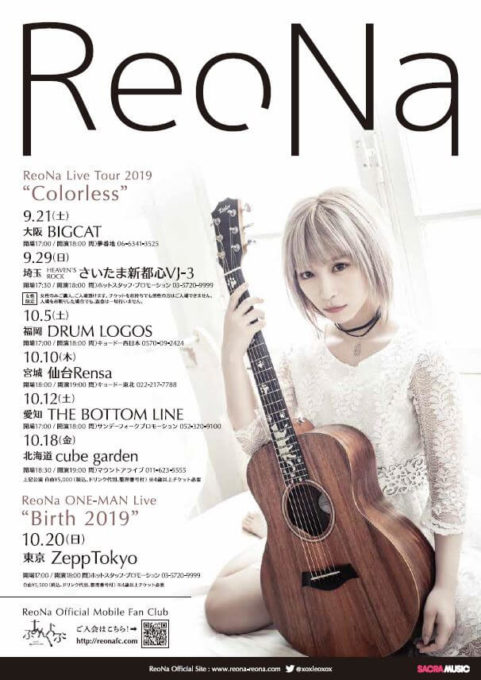reona_tour_2019_colorless