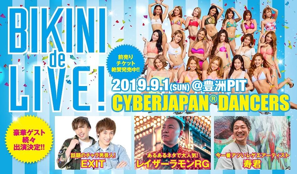 最強夏フェス『CYBERJAPAN DANCERS BIKINI de LIVE !』にEXIT、レイザーラモンRG、寿君の出演決定サムネイル画像