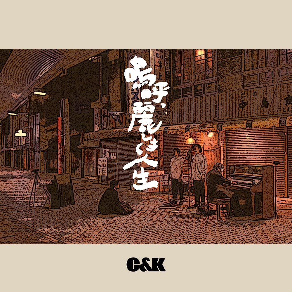 C&Kニューシングル「嗚呼、麗しき人生」発売記念スペシャル番組YouTube生配信決定サムネイル画像